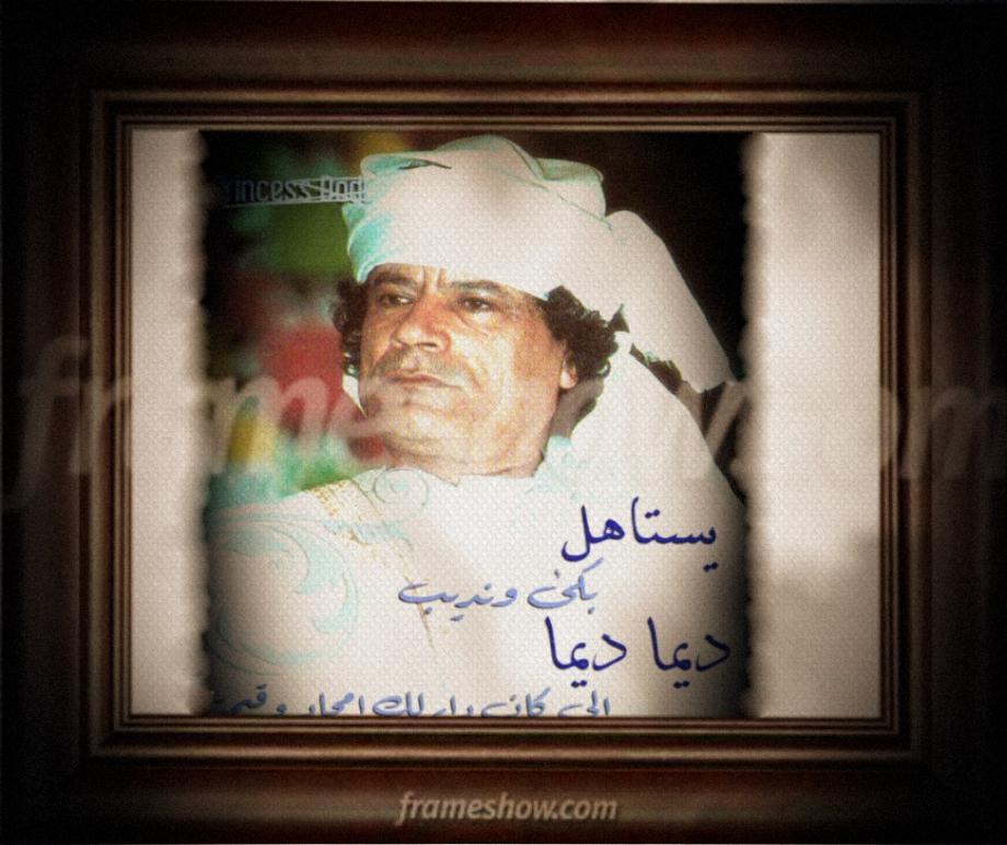 framed Mu white sheikh