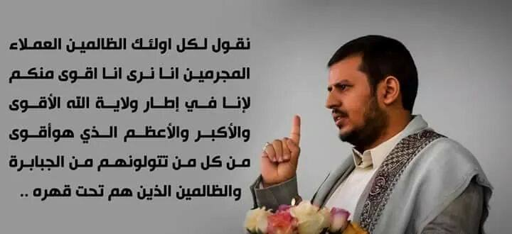 Houthi Ansarallah leader Abdul  Malikal-Houthi
