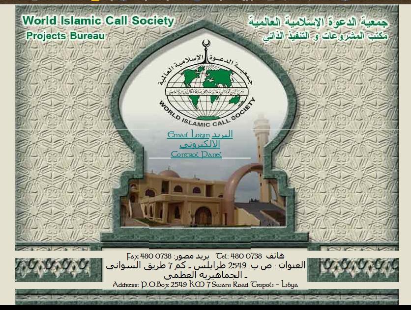 World Islamic Call Society