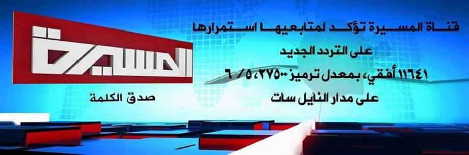 Yemen new moon on the Nilesat