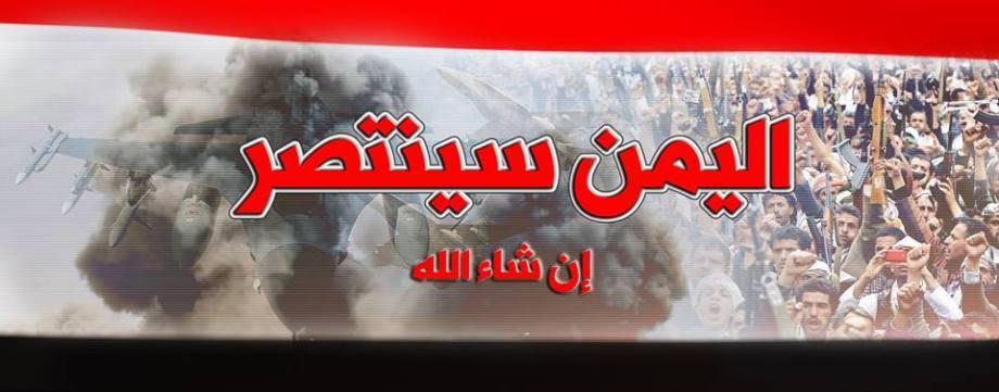 Yemen see Victory Banner