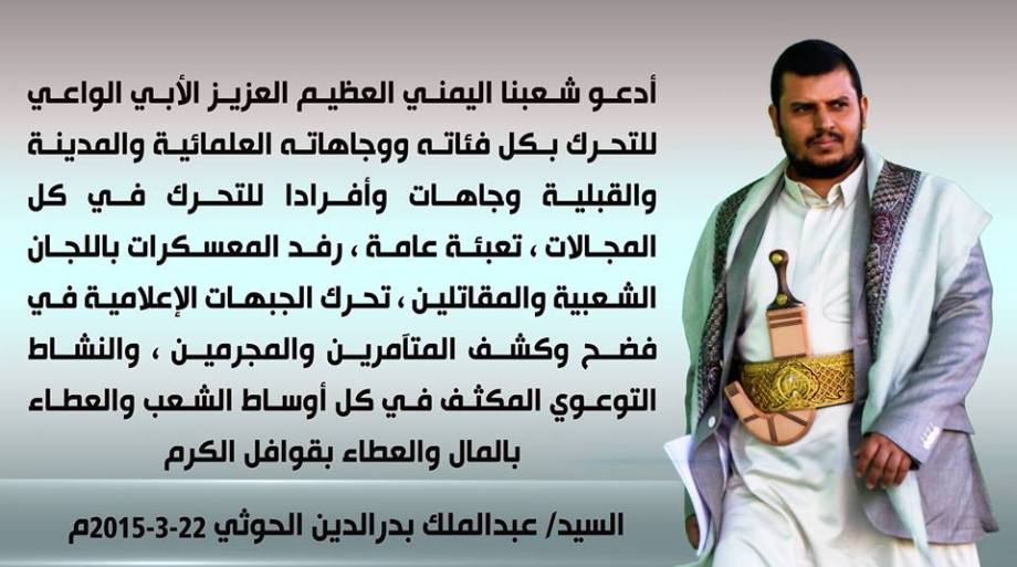 Abdul-Malek al-Houthi Bannar and pledge