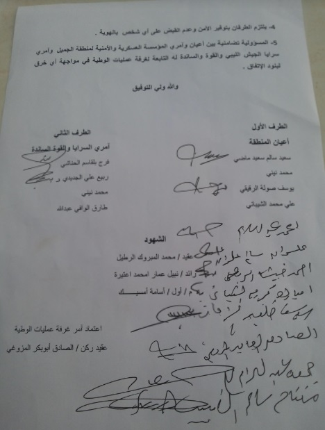 Agreement between the Libyan Army Minutes (Room Wattaya operations) under the command of Colonel Sadiq al-Mzoga, for Beautiful City, Racdalin and Ztun, 2