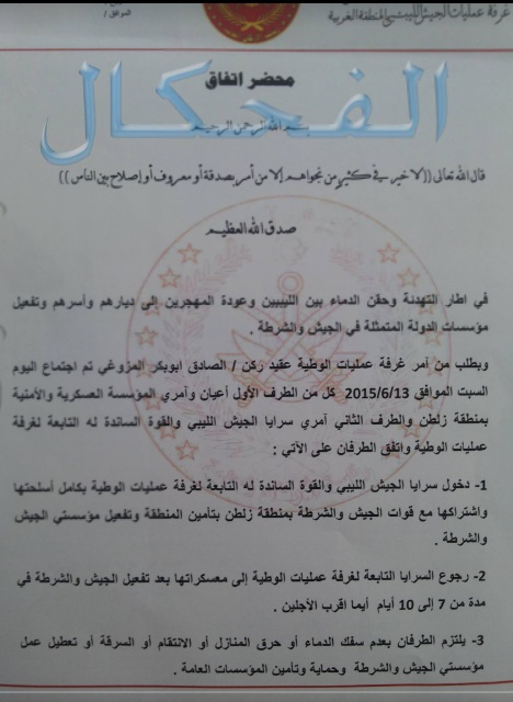 Agreement between the Libyan Army Minutes (Room Wattaya operations) under the command of Colonel Sadiq al-Mzoga, for Beautiful City, Racdalin and Ztun,1