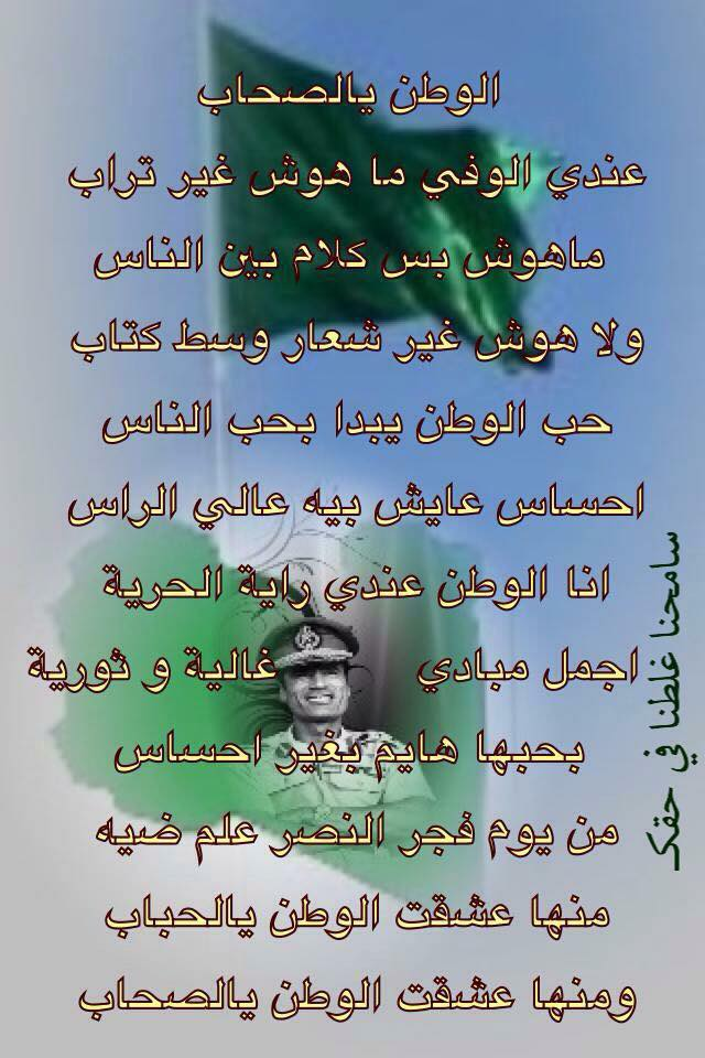 Allah, Mu, the Great Jamahiriya and green flag forever