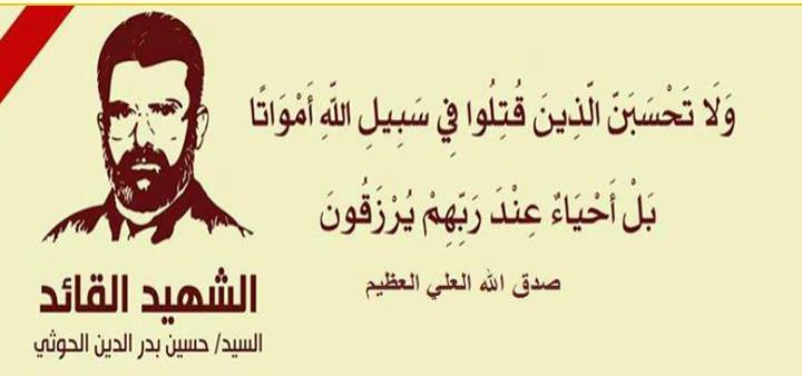 'Ansar Allah' banner