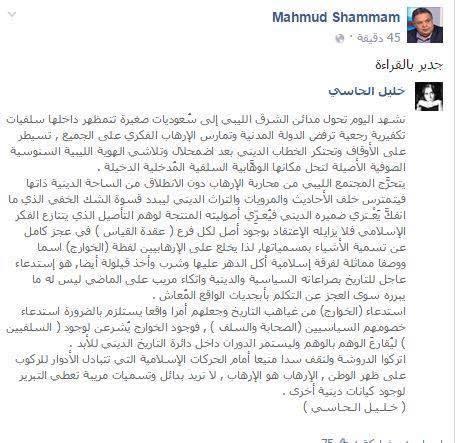 Mahmud Shamman