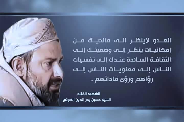 Martyr leader Hussein al-Houthi