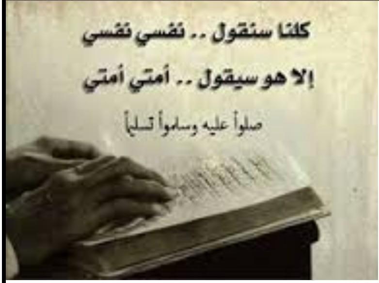the Blessings of the prophet Mohammed (PBUH)