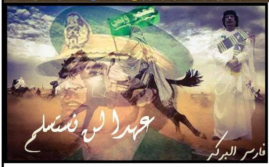 The Magestic Mu'ammar al-Qathafi