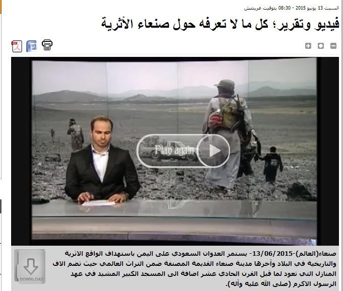 VIDEO SAANA'A NEWS REPORT