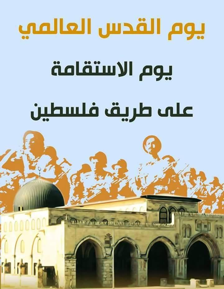 banner International Day of Quds