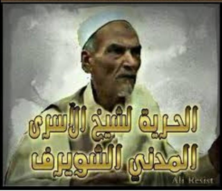 civil Sheikh Mohammed al-Chuirv (true Libyan Mufti), 2