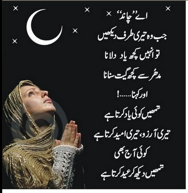 Eid Mubarak woman
