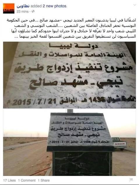 new Ras Worthy Crossing into Tunisia