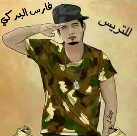 salute of the free, known only to the GREAT JAMAHIRIYA