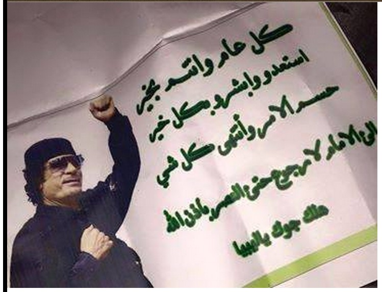 Saws (leaflets) of 'Jamahiriya mass' are distributed Sunday, 12 JULY 2015 after Morocco prayers