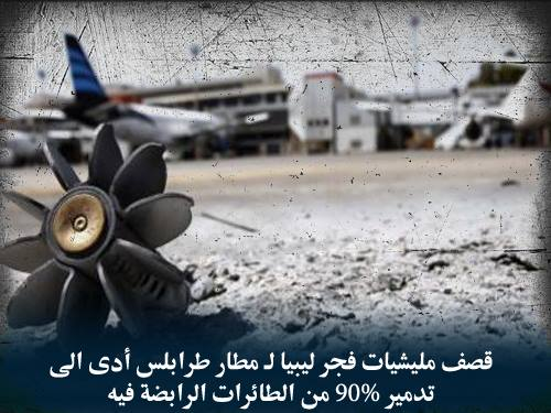 the destruction of the TRIPOLI AIRPORT by 'DAWN LIBYA'