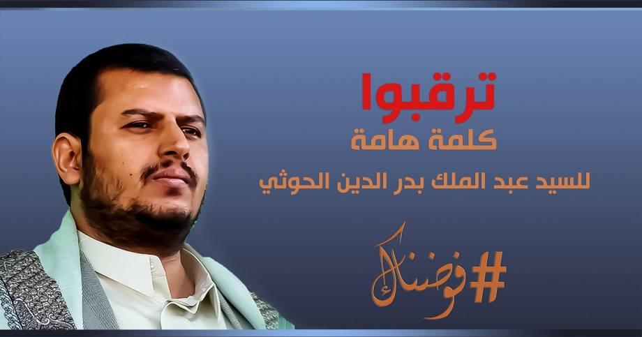 Abdul-Malik Badr Eddin al-Houthi