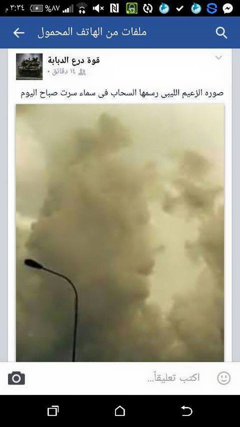 Mu cloud over MISURATA