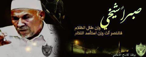 Sheikh Khalifa Mohammed lamp al-Hevcra Warfali, martyr