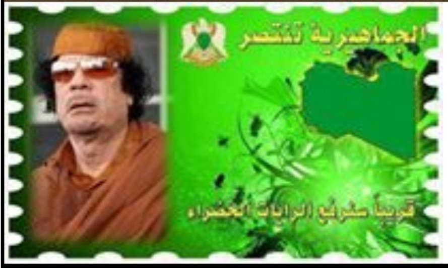 STAMP of the Glory of the GREAT JAMAHIRIYA