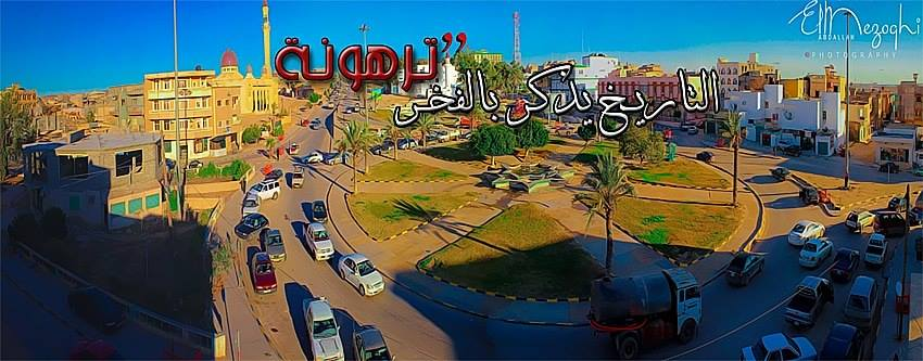 Tarhouna traffic circle in color