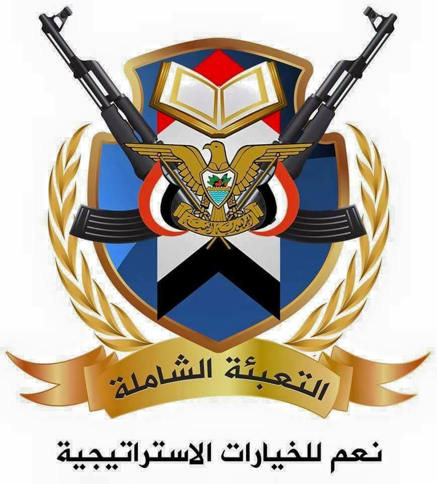 Yemen, Ansar-Allah revolutionary emblem