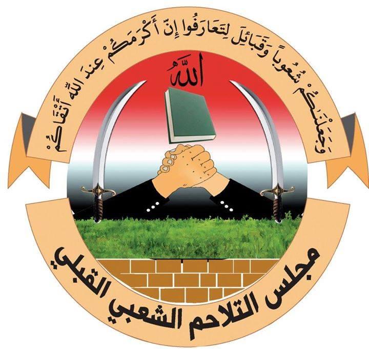 Yemen Unity under Allah