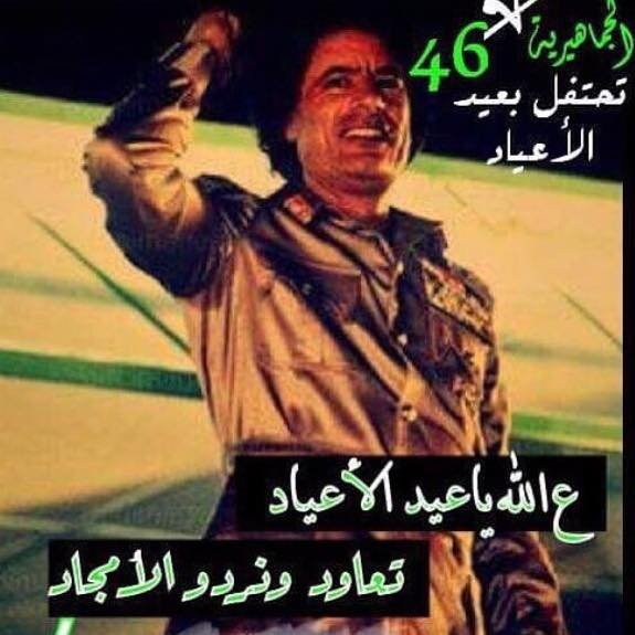 46 years of al-Fateh