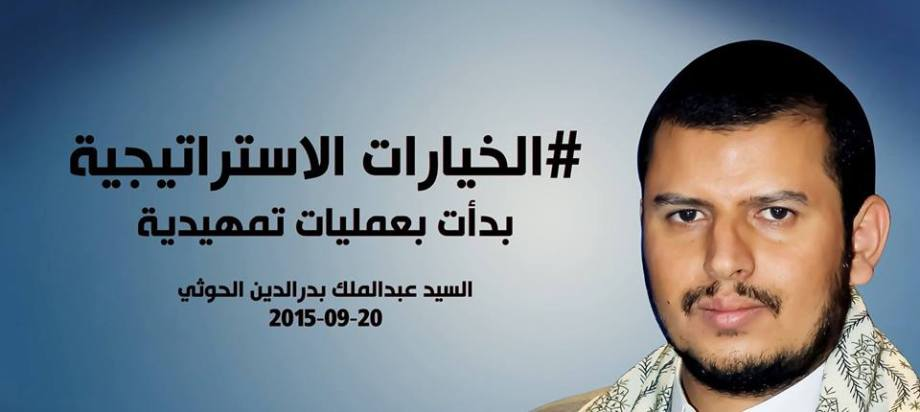 Abdul-Malak al-Houthi on anniversary 21 SEPT.
