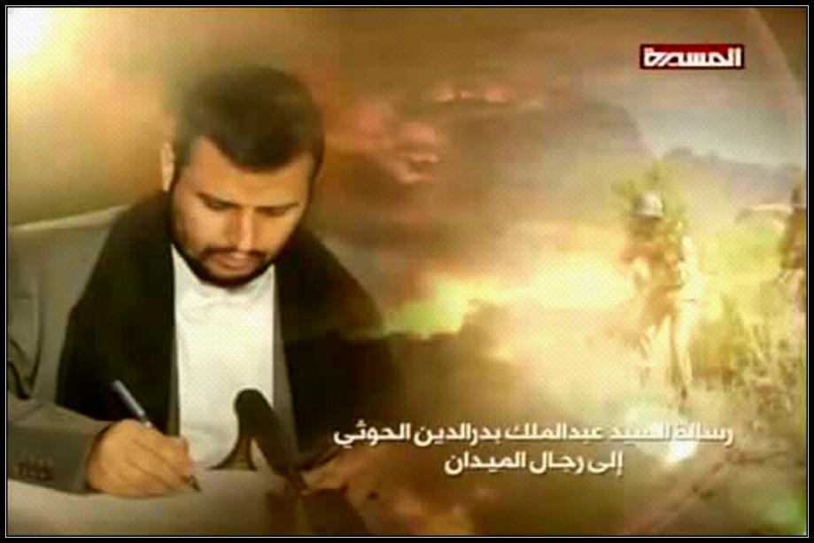 Badr Eddin al-Houthi word al-Sida-bdalmlk broadcast