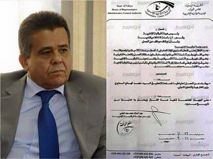 'Council of Deputies of the Libyan administrative control in TOBRUK', Libyan 'Foreign Minister Mohammed ring'