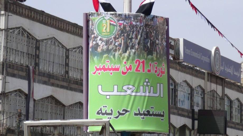 in front of Bab al-Yemen in Sana'a, 3
