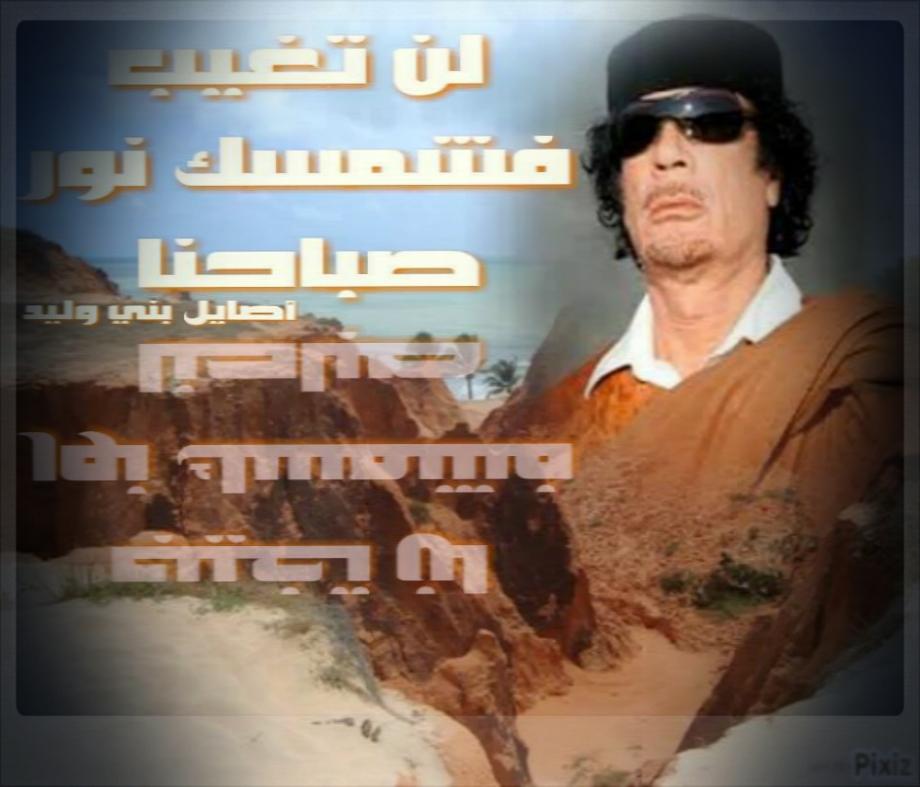 Mu is Libya