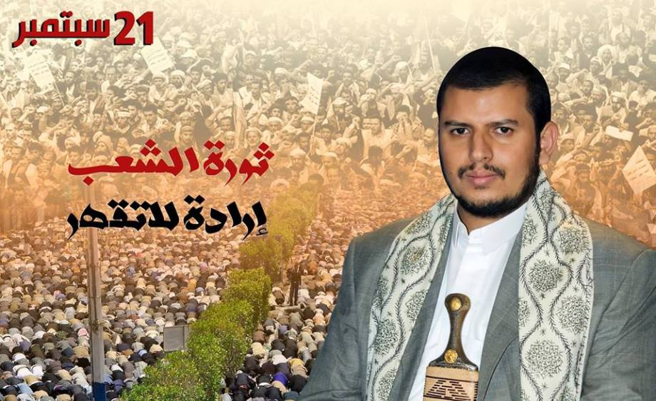 Sayyed Abdul-Malik al-Houthi first anniversary of the 'Yemeni Revolution' 21 SEPT.