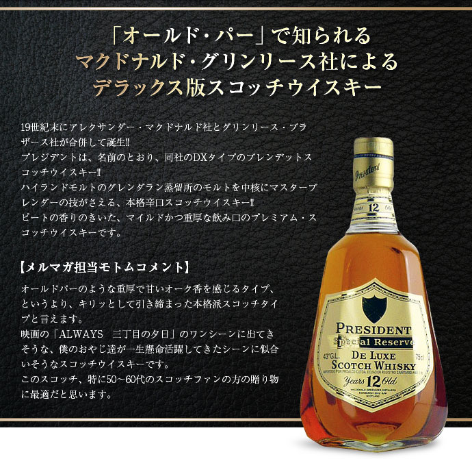 Scotch Wiskey imitation from China