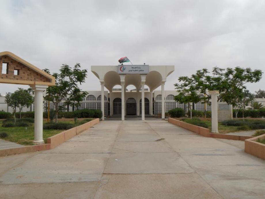 Al afia Hospital Hun