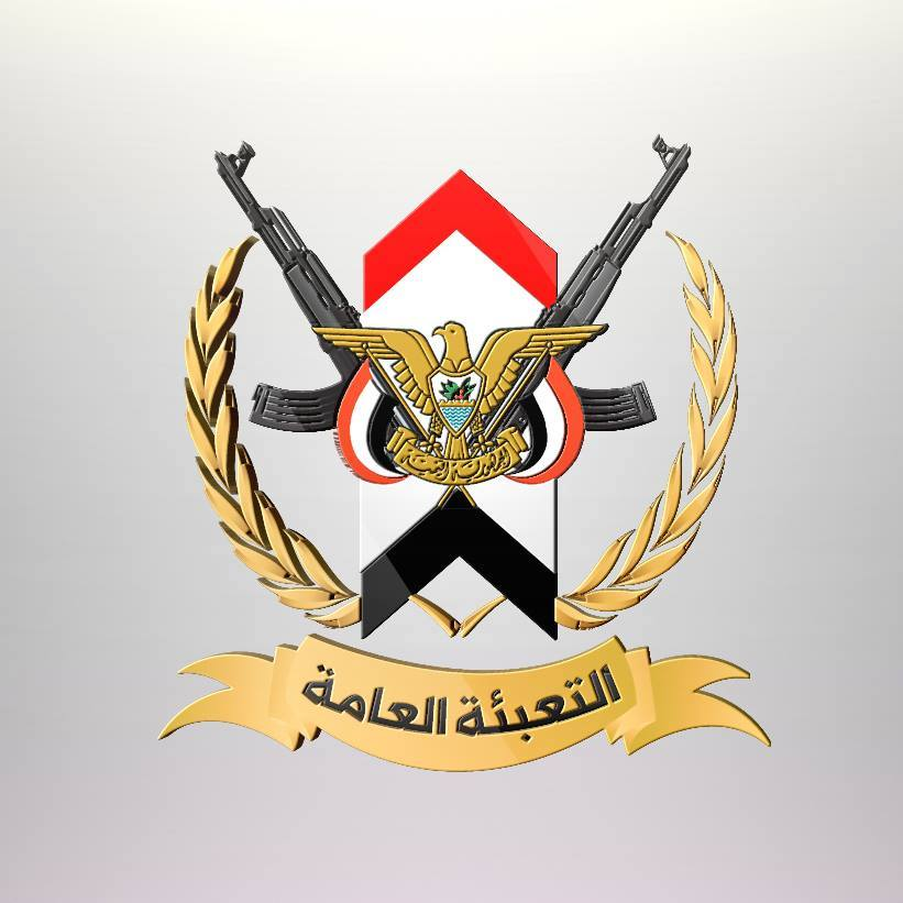 Emblem of 'Yemen Revolutionary true Jihadist'