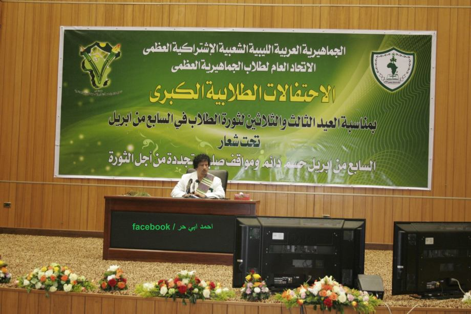 LIBYAN GREAT JAMAHIRIYA CHARITIES & FUNDS