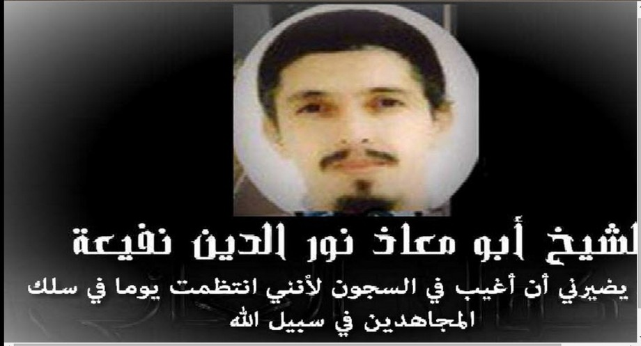Sheikh Abu Maaz Noureddine Nfie, 1