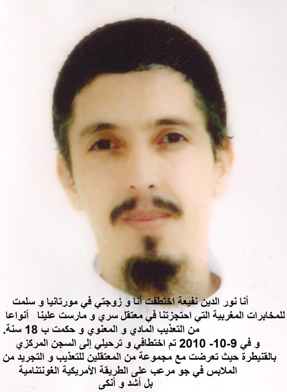 Sheikh Abu Maaz Noureddine Nfie, 2