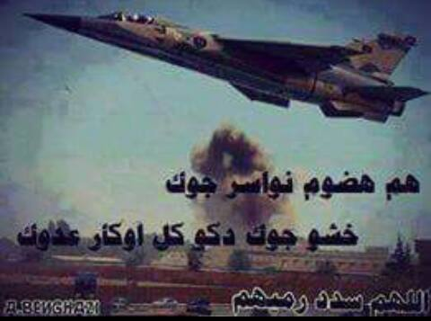 Hawks fly air now skies of Benghazi