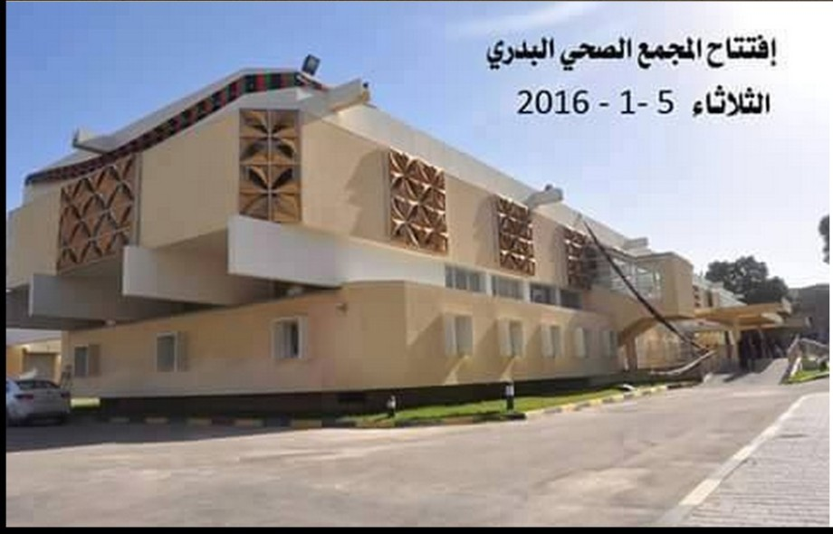 the al-Qathafi 'Khalifh al-Gal Health complex' in area of Badri